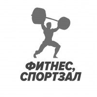 Фитнес, спортзал